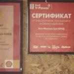 Сертификат за Финалист